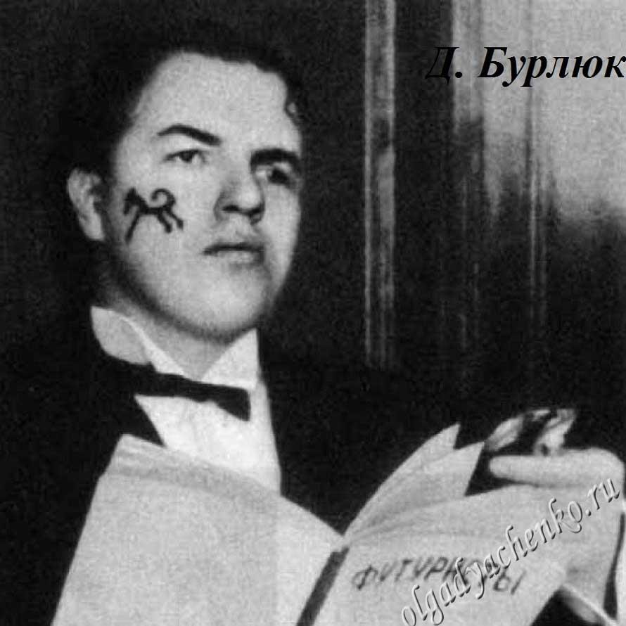 Д. Бурлюк