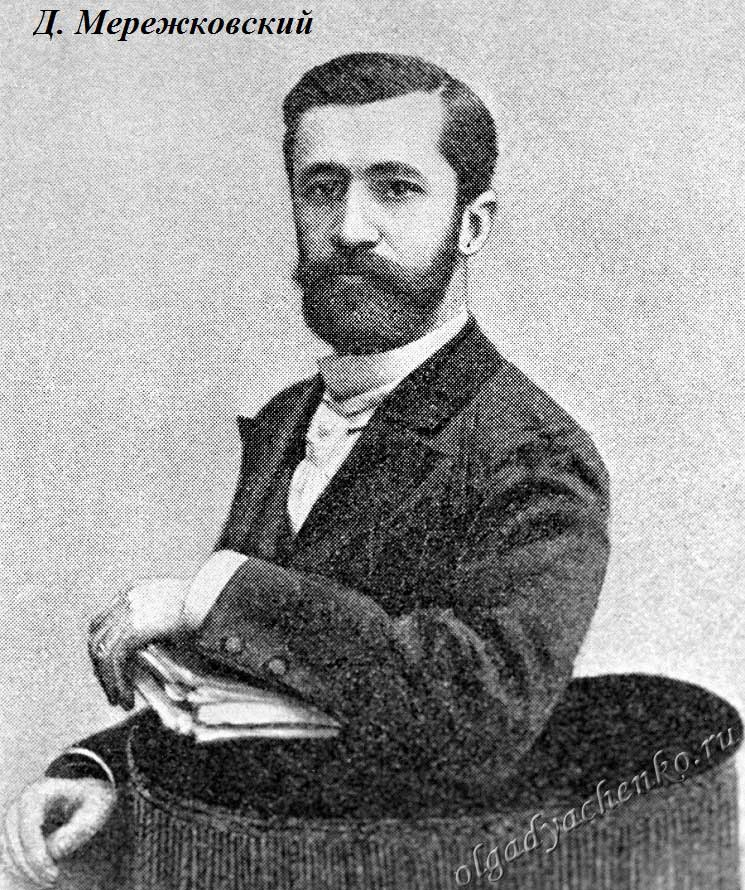 Д. Мережковский