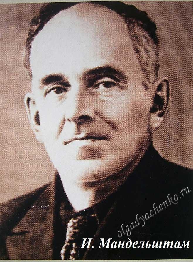 И. Мандельштам