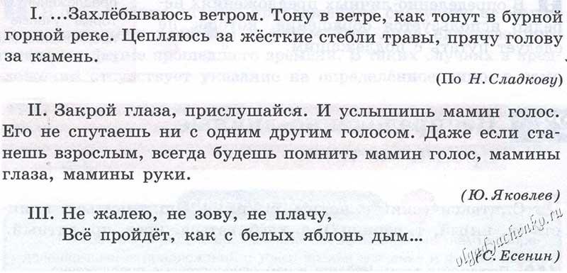 Тексты к упр 147