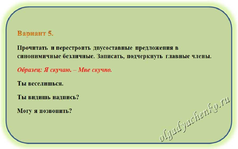 Вариант 5