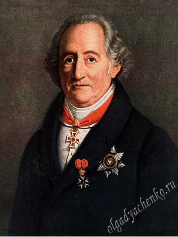 И. В. Гёте