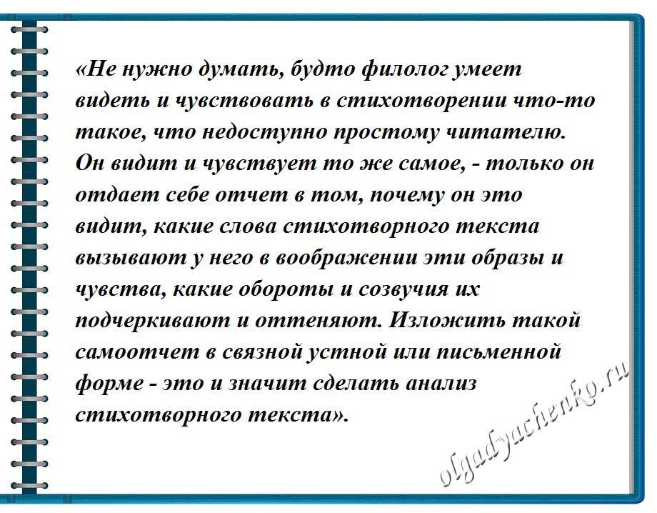 Цитата М. Л. Гаспарова