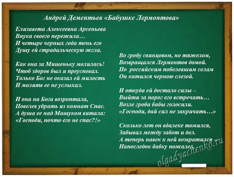"А. Дементьев ""Бабушке Лермонтова"""