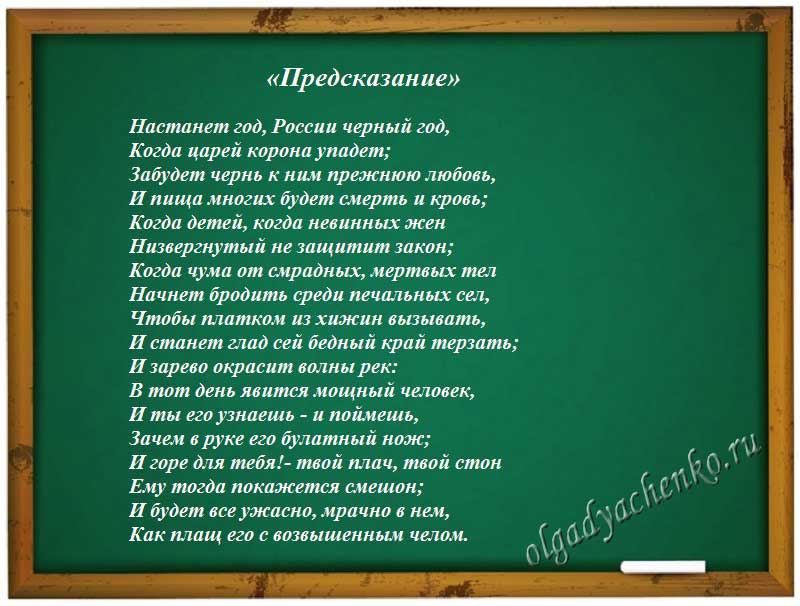 """Лермонтов """"Предсказание"""""""