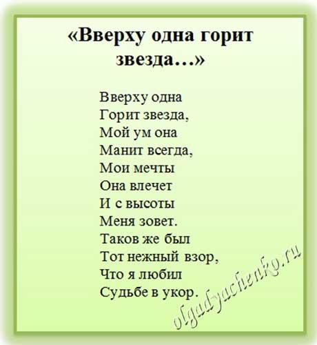 """Лермонтов """"Вверху одна горит звезда"""""""
