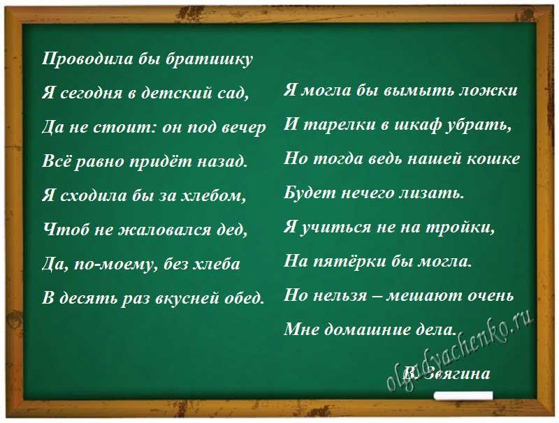 Стихотворение В. Звягиной
