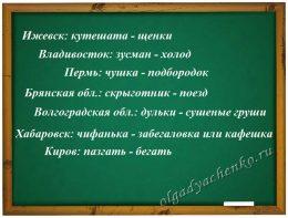 Диалектизмы русского языка