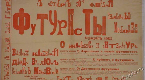 Модернизм в русской литературе