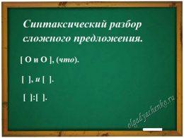 Синтаксический разбор сложного предложения
